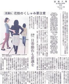 新潟日報.JPG