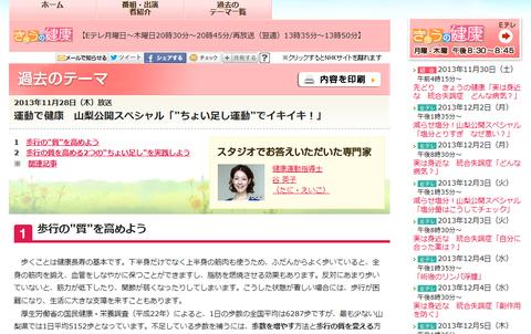 NHK Eテレきょうの健康