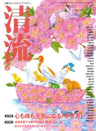 月刊清流4月号.jpg