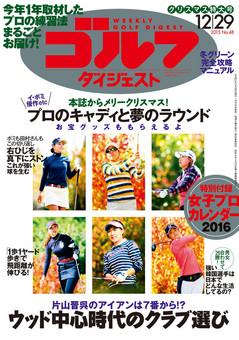週刊ゴルフダイジェスト.jpg