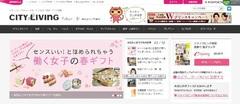 シティリビングWebsite.jpgのサムネール画像のサムネール画像のサムネール画像のサムネール画像のサムネール画像